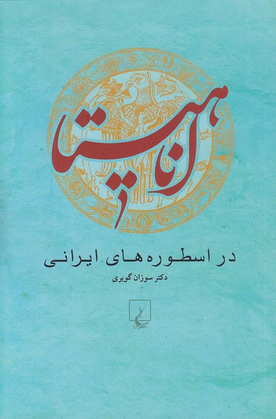 اناهيتا-در-اسطوره-هاي-ايراني-(ققنوس)-رقعي-شوميز