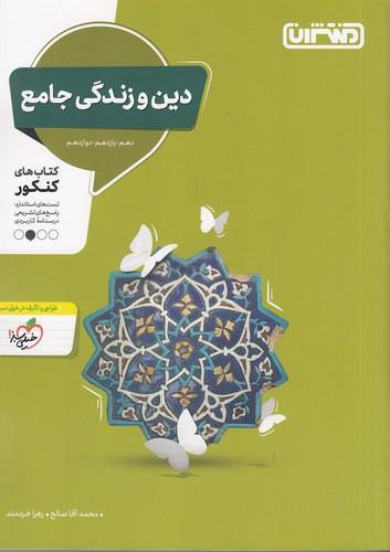 منتشران(تست)-دين-وزندگي-جامع