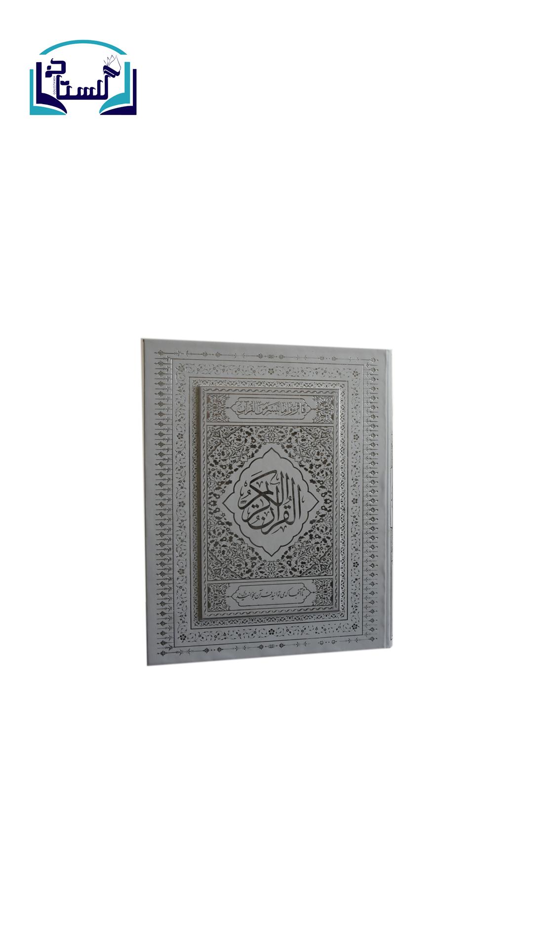 =قرآن(آيين-دانش)عثمان-طه-رحلي-جعبه-دارچرم-تحريرانصاريان