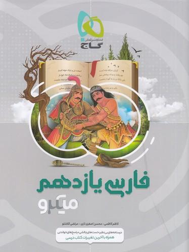 گاج-(ميكرو)---فارسي-يازدهم