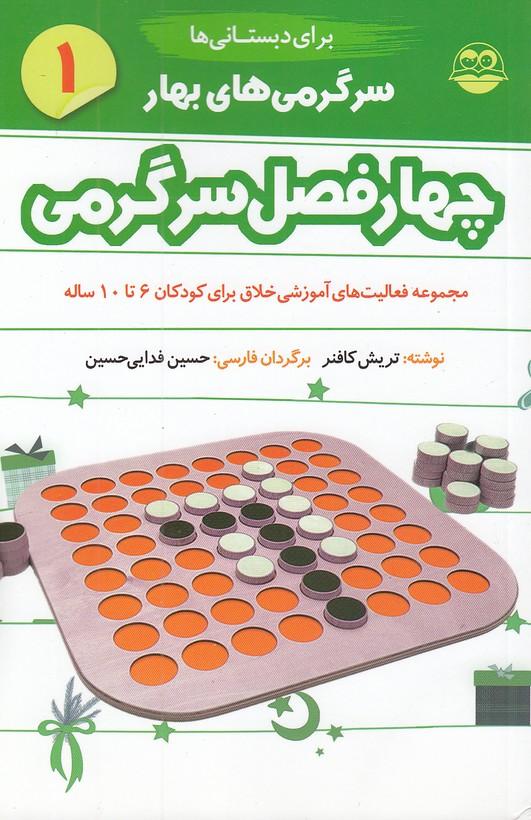 چهارفصل-سرگرمي-دبستاني-ها1بهار-براي-كودكان6تا10سال(شكوفه)رقعي-شوميز