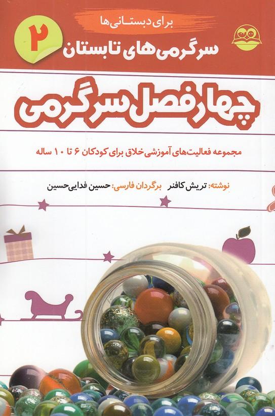 چهارفصل-سرگرمي-دبستاني-ها2تابستان-براي-كودكان6تا10سال(شكوفه)رقعي-شوميز