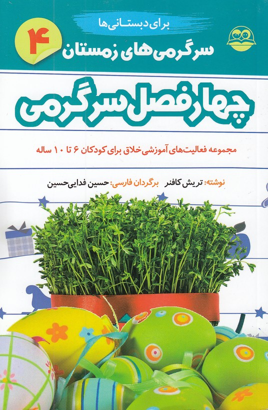 چهارفصل-سرگرمي-دبستاني-ها4زمستان-براي-كودكان6تا10سال(شكوفه)رقعي-شوميز