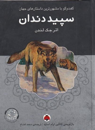 سپيددندان-همراه-باسي-دي(شهرقلم)رقعي-شوميز