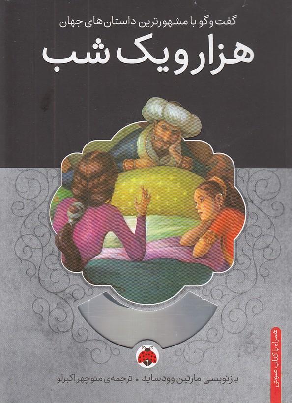 هزارويك-شب-همراه-باسي-دي(شهرقلم)رقعي-شوميز