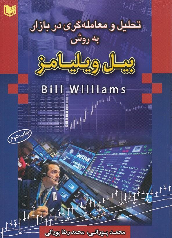 تحليل-و-معامله-گري-در-بازار-به-روش-بيل-ويليامز-(آرادكتاب)-وزيري-شوميز