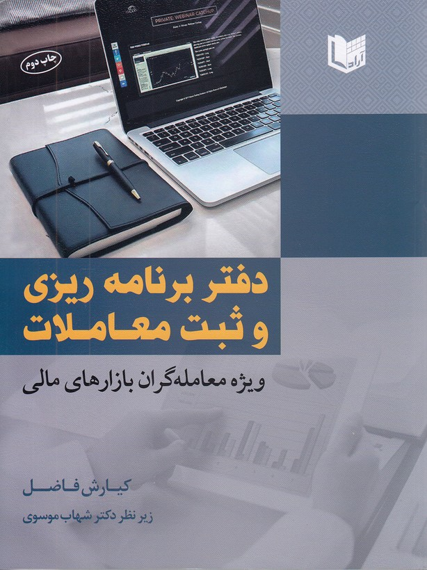 دفتربرنامه-ريزي-وثبت-معاملات-ويژه-معامله-گران-بازارهاي-مالي(آرادكتاب)رحلي-شوميز