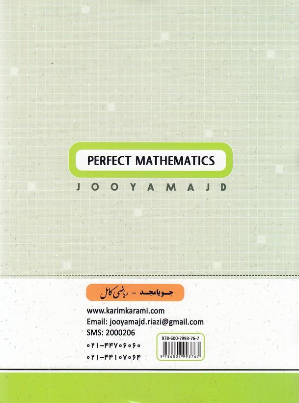 جويا-مجد---رياضي-كامل-هفتم