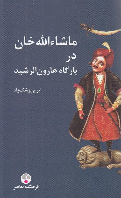 ماشاءالله-خان-در-بارگاه-هارون-الرشيد-(فرهنگ-معاصر)-پالتويي-سلفون