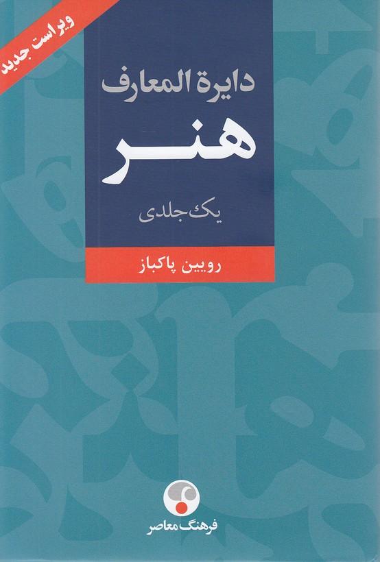 دايره-المعارف-هنر-(فرهنگ-معاصر)-وزيري-سلفون