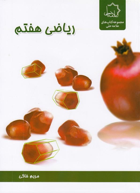 علامه-حلي-رياضي-هفتم