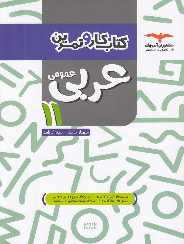 مشاوران(كار)-عربي-يازدهم-عمومي-