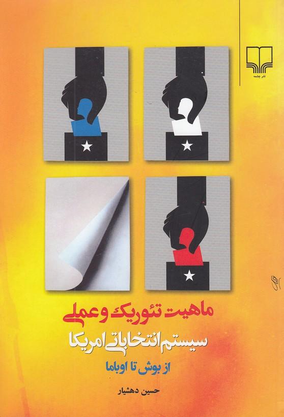 ماهيت-تئوريك-وعملي-سيستم-انتخاباتي-آمريكا(چشمه)وزيري-شوميز