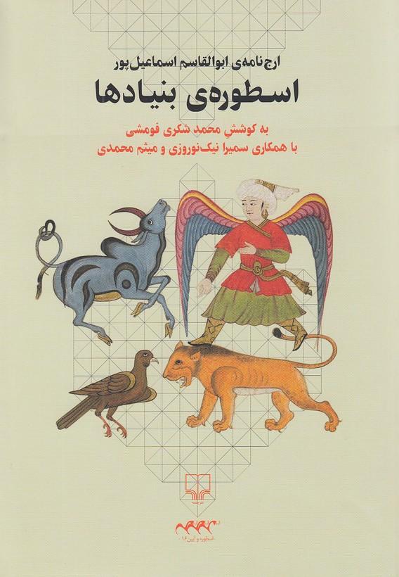 اسطوره-ي-بنيادها(چشمه)وزيري-شوميز