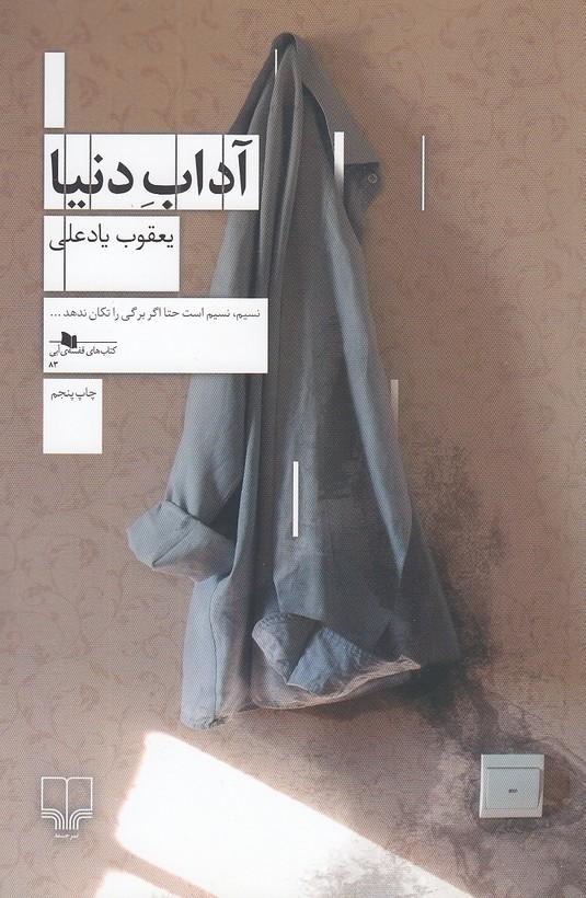آداب-دنيا(چشمه)رقعي-شوميز