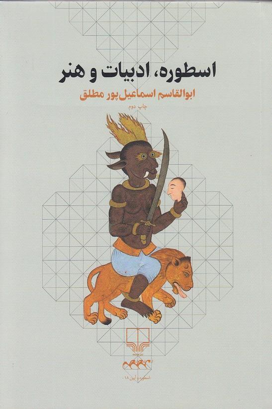اسطوره،ادبيات-وهنر(چشمه)رقعي-شوميز