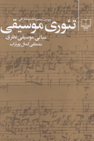تئوري-موسيقي-(چشمه)-رقعي-شوميز