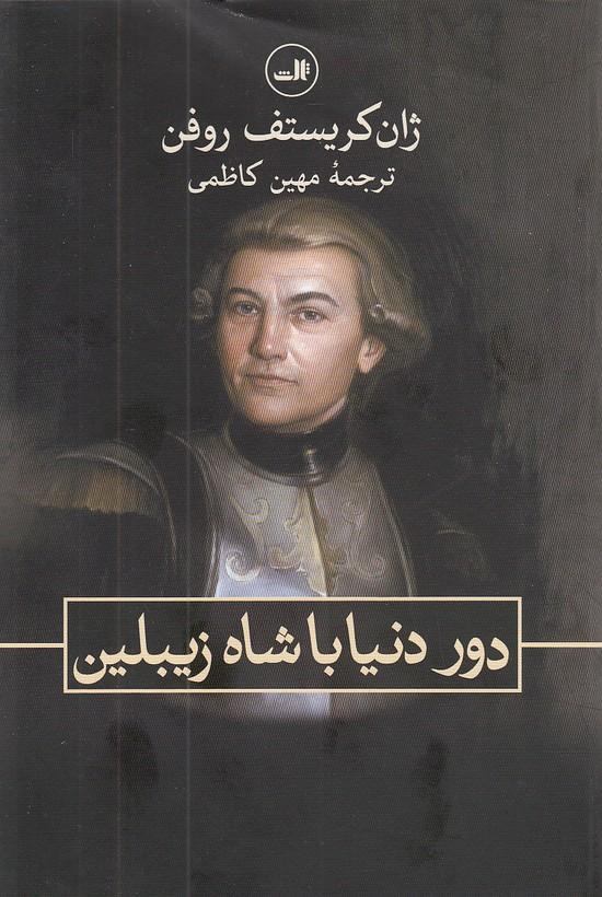 دور-دنيا-با-شاه-زيبلين-(ثالث)-رقعي-شوميز