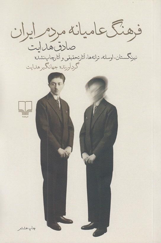 فرهنگ-عاميانه-مردم-ايران(چشمه)رقعي-شوميز