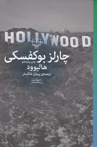 هاليوود-(چشمه)-رقعي-شوميز