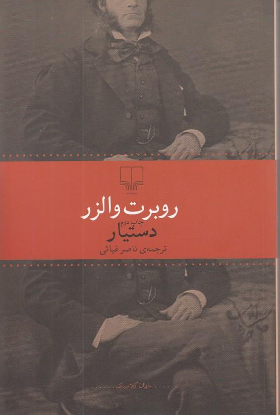 دستيار-(چشمه)-رقعي-شوميز