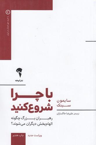 باچراشروع-كنيد(آموخته)رقعي-شوميز
