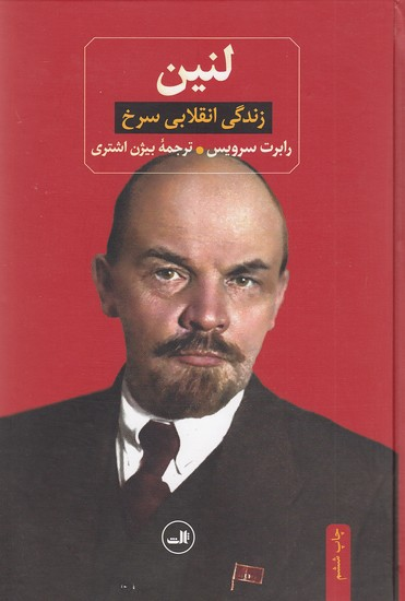 لنين---زندگي-انقلابي-سرخ-(ثالث)-وزيري-سلفون
