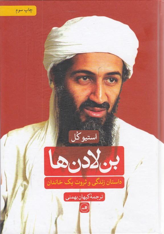 بن-لادن-ها---داستان-زندگي-و-ثروت-يك-خاندان-(ثالث)-وزيري-سلفون