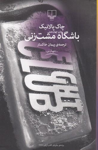 باشگاه-مشت-زني(چشمه)رقعي-شوميز