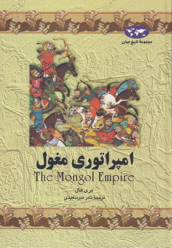 مجموعه-تاريخ-جهان-امپراتوري-مغول(ققنوس)وزيري-سلفون