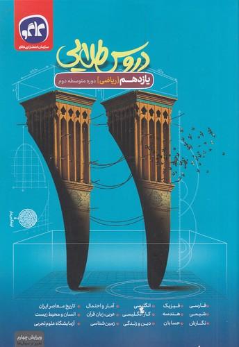 كاگو---دروس-طلايي-11-يازدهم-رياضي