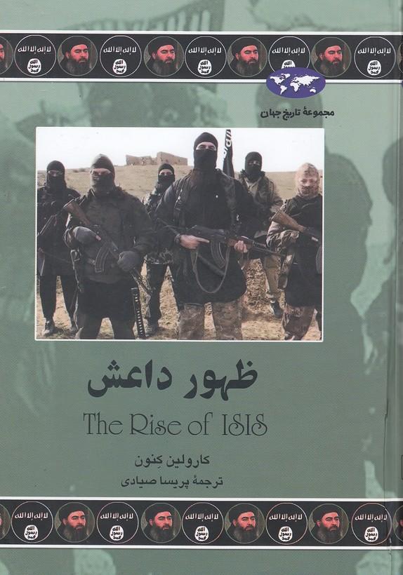 مجموعه-تاريخ-جهان-ظهورداعش(ققنوس)وزيري-سلفون