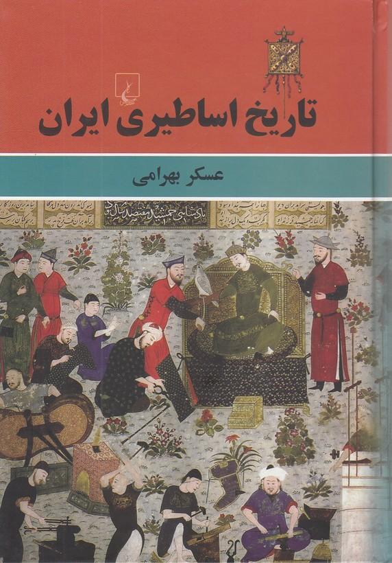 تاريخ-اساطيري-ايران-(ققنوس)-وزيري-سلفون