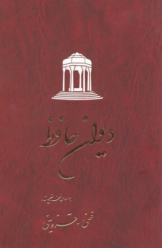 ديوان-حافظ-(ققنوس)-رقعي-شوميز