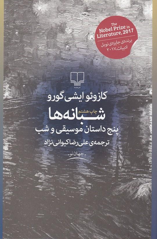 شبانه-ها-پنج-داستان-موسيقي-وشب(چشمه)رقعي-شوميز