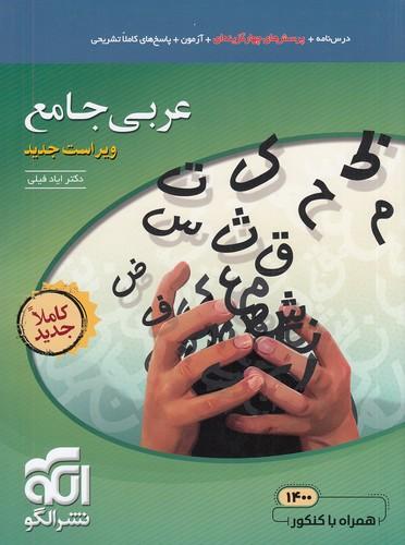 الگو---عربي-جامع
