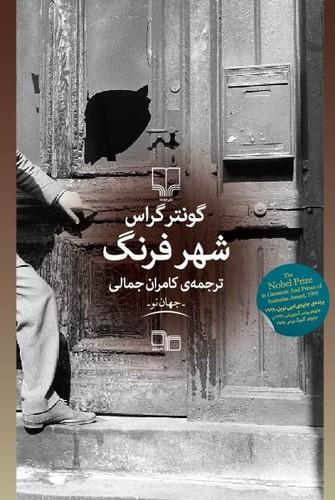 شهرفرنگ(چشمه)رقعي-شوميز
