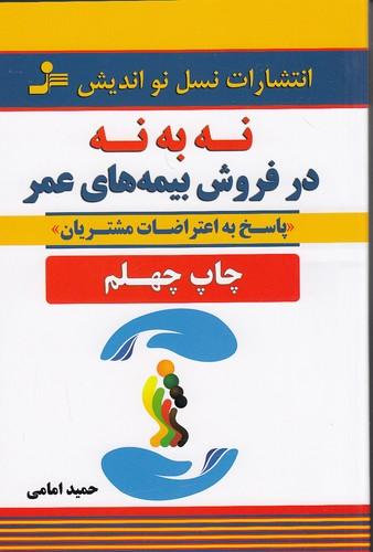 نه-به-نه-در-فروش-بيمه-هاي-عمر-(نسل-نوانديش)-رقعي-شوميز