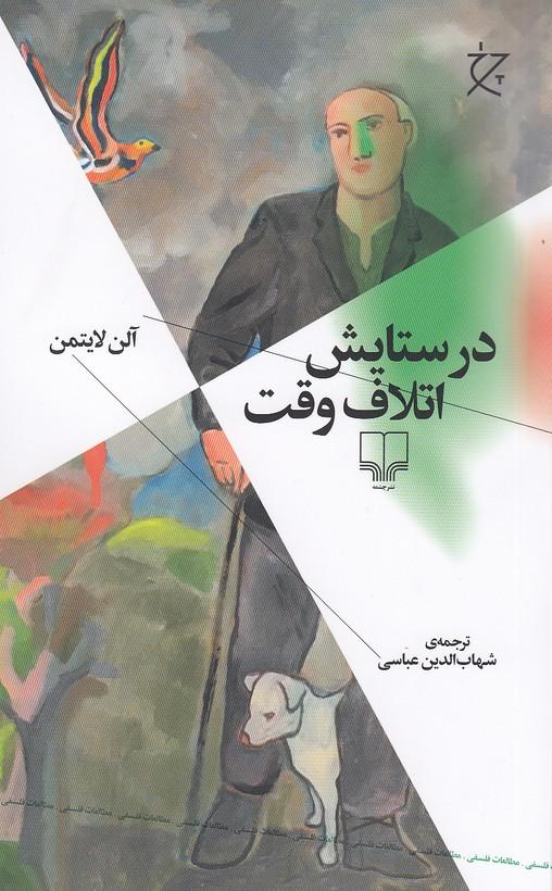 در-ستايش-اتلاف-وقت-(چشمه)-رقعي-شوميز