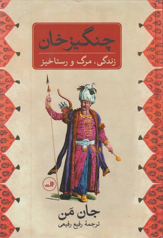 چنگيزخان-زندگي،مرگ-ورستاخيز(ثالث)وزيري-سلفون