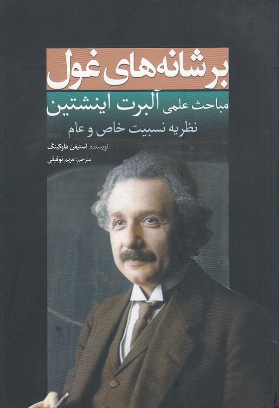 بر-شانه-هاي-غول---مباحث-علمي-آلبرت-اينشتين-(سبزان)-رقعي-شوميز
