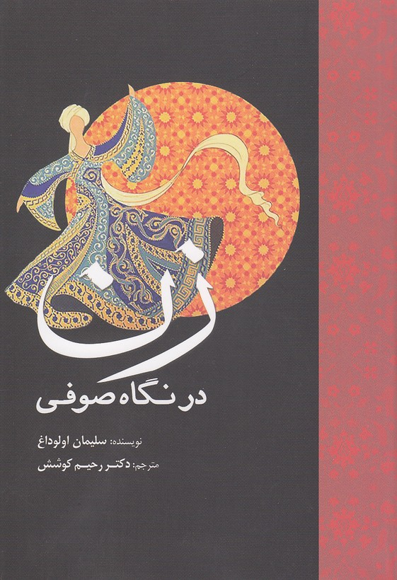 زن-درنگاه-صوفي(سبزان)رقعي-شوميز