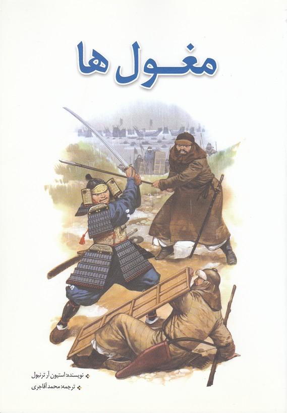 مغول-ها(سبزان)وزيري-شوميز