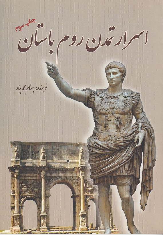 اسرار-تمدن-روم-باستان-(سبزان)-وزيري-شوميز