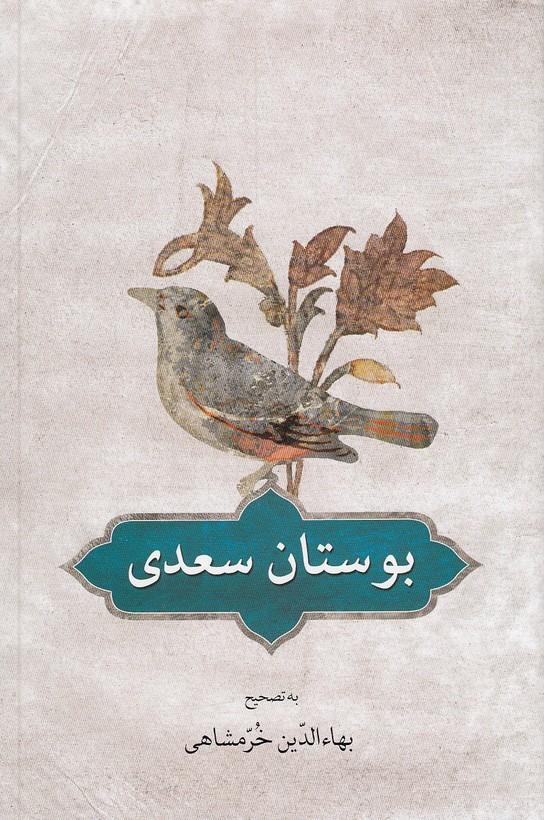 بوستان-سعدي-(دوستان)-رقعي-شوميز