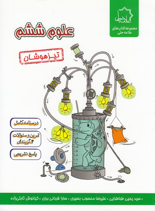 علامه-حلي(تيزهوشان)-علوم-ششم