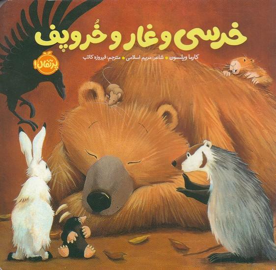 خرسي-و-دوستاش---خرسي-و-غار-و-خروپف-(پرتقال)-نيم-خشتي-سخت