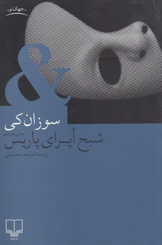 شبح-اپراي-پاريس-(چشمه)-رقعي-شوميز