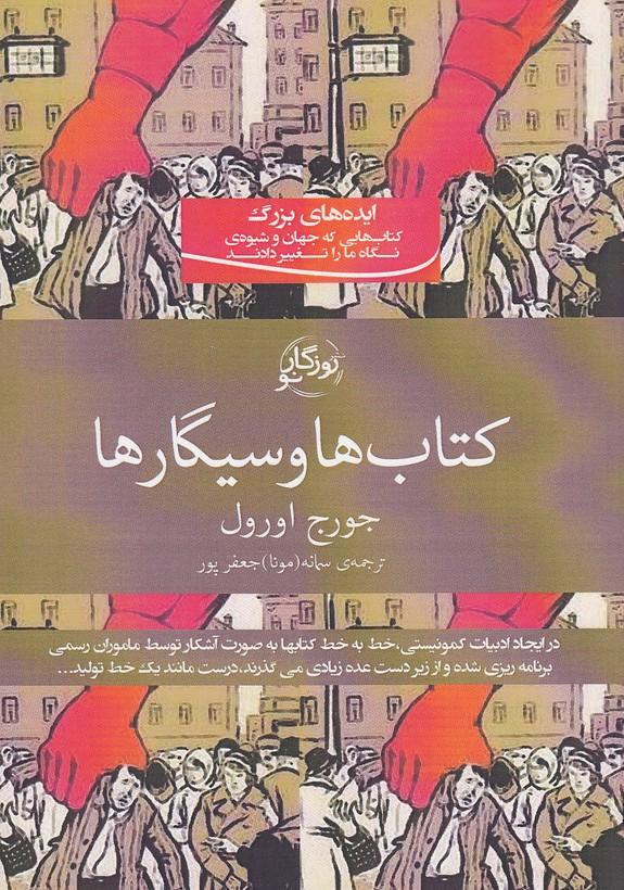 كتاب-هاوسيگارها(روزگارنو)رقعي-شوميز