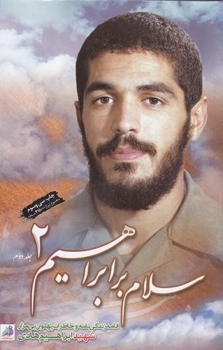 سلام-برابراهيم2(ابراهيم-هادي)رقعي-شوميز